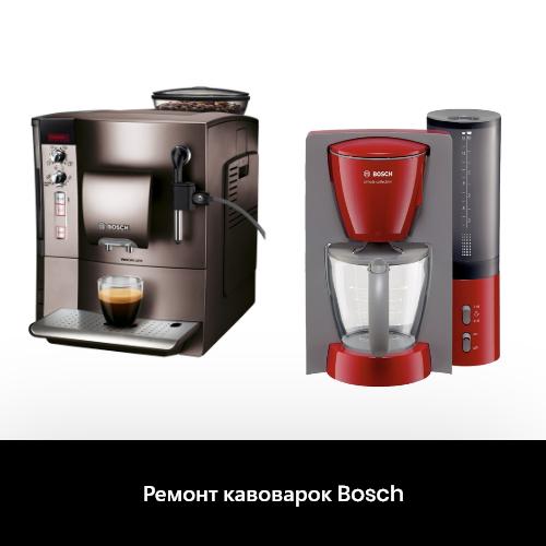 Ремонт кавоварок Bocsh (Бош)