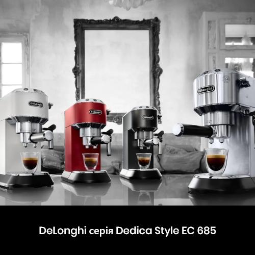 Ремонт кавоварок DeLonghi Dedica Style EC 685 в Києві і Харкові