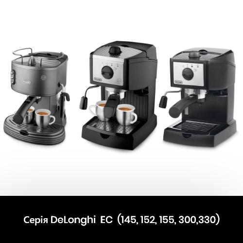 Ремонт серії кавових машин DeLonghi  EC:145, 152, 155, 300, 330