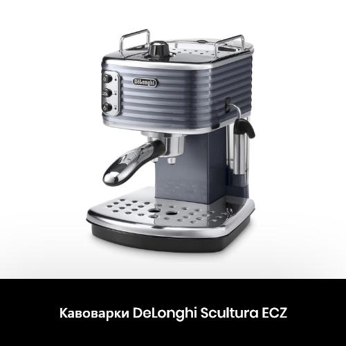 ремонт кофемашин DeLonghi Scultura ECZ