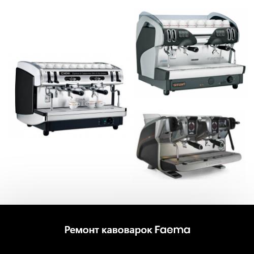 ремонт кофемашин Faema
