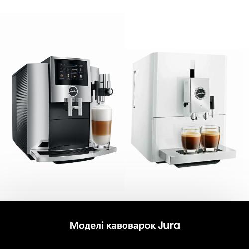 ремонт кофемашин Jura