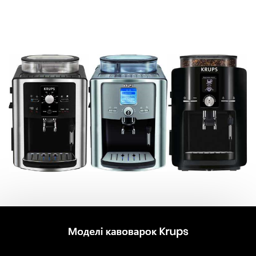 Ремонт кавоварок Krups (Крупс)