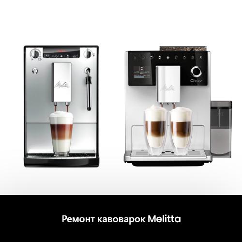 Ремонт ручних і автоматичних кавоварок Melitta