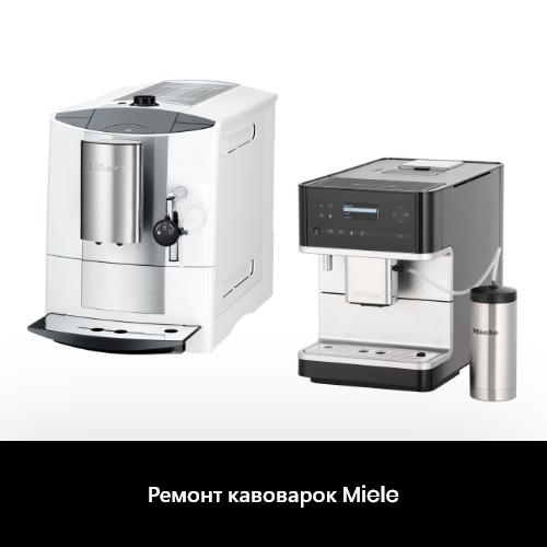 Ремонт кавоварок Miele