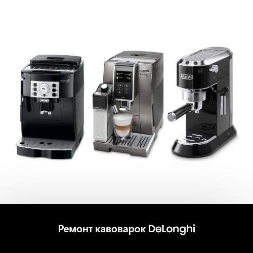 ремонт кавоварок Delonghi
