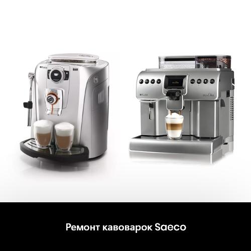 Ремонт кофемашин Saeco